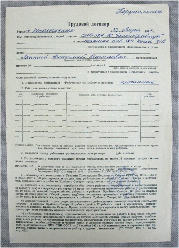 Трудовой договор Муниципальное бюджетное учреждение Музейно  Трудовой договор