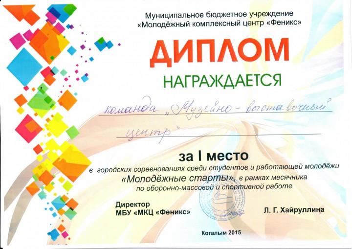 Награды музея Муниципальное бюджетное учреждение Музейно  ВКонтакте